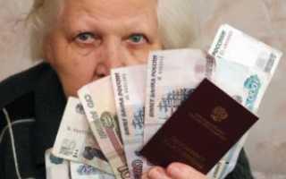 Кому положена и кто получает социальную пенсию в России