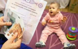 Региональный материнский капитал в Тюмени и Тюменской области: условия получения