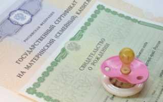 Как получить материнский капитал на третьего ребенка