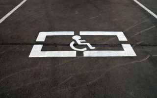 Бесплатная парковка для инвалидов 1, 2 и 3 группы: льготы, как оформить и получить