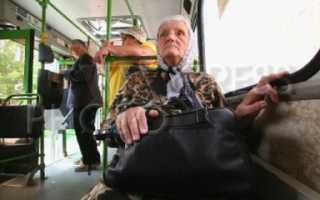 Льготный проезд в общественном транспорте для пенсионеров