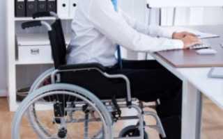 Квотирование рабочих мест для инвалидов: особенности и порядок организации