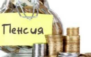 Выплата пенсий в России: порядок и условия выплат, особенности получения
