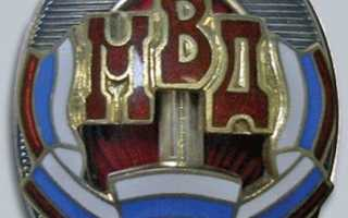 Ветеран МВД России: кто считается и как получить звание, документы