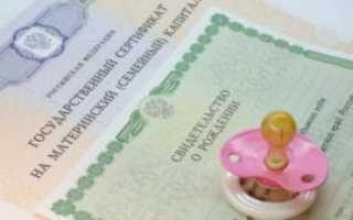 Региональный материнский капитал в Йошкар-Оле и Республике Марий Эл: условия получения