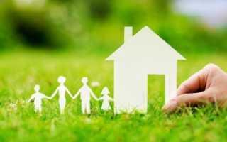 Льготная ипотека для многодетных семей: как оформить и получить, документы