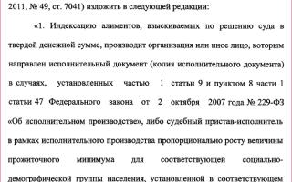 Индексация алиментов: правила и порядок проведения, примеры расчета
