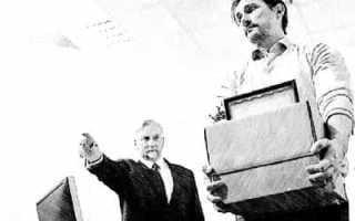Как правильно уволить работника попричине утраты доверия