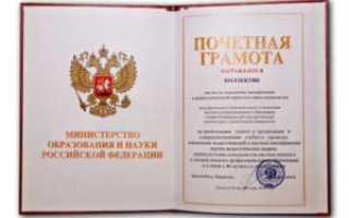 Какие льготы положены при получении Министерской почетной грамоты РФ