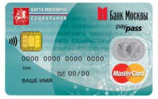 Кому положена икак получить социальную карту москвича