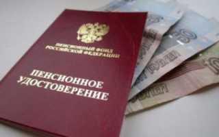Пенсионное обеспечение для жителей Санкт-Петербурга и Ленинградской области