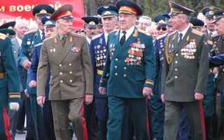 Льготы, права и привилегии военным пенсионерам и членам их семей