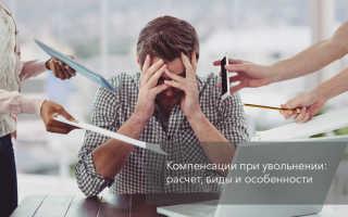 Увольнение, компенсации и выплаты на работе