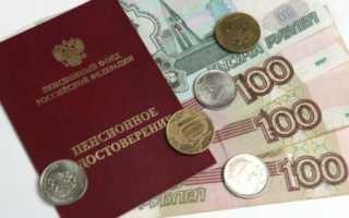 Государственные доплаты и выплаты пенсионерам