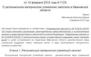 Региональный материнский капитал в Иваново и Ивановской области: условия получения