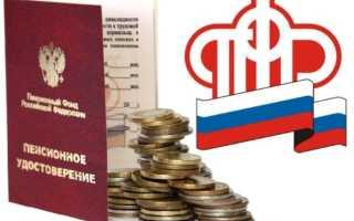 Пенсионное обеспечение для жителей Пскова и Псковской области