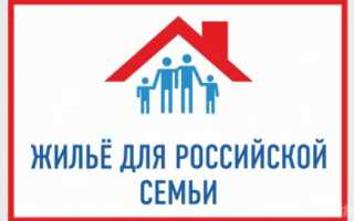 Программа «Жилье для российской семьи»: как стать участником, условия и сроки оформления