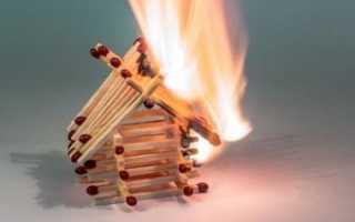 Компенсация и помощь при пожаре дома