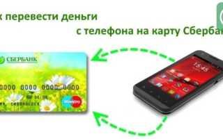 Перевод денег с телефона на карту Сбербанк