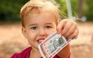 Детские пособия в республике Мордовия и Саранске: условия получения