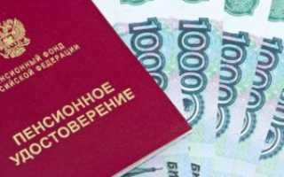 Пенсионное обеспечение для жителей Архангельска иАрхангельской области