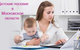 Детские пособия в Московской области: условия получения