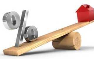 Налоговый вычет по процентам по ипотечному кредиту: условия и порядок получения