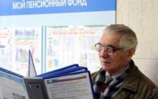 Пенсия в Кемерово и Кемеровской области: размер выплат, правила и порядок получения