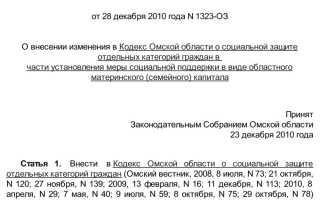 Региональный материнский капитал в Омске и Омской области: условия получения
