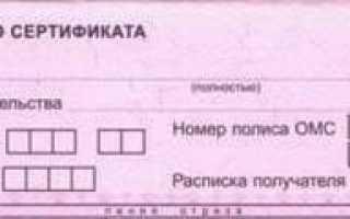 Сколько стоит родовой сертификат