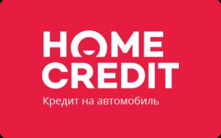 Как узнать задолженность по кредиту в банке Хоум Кредит?