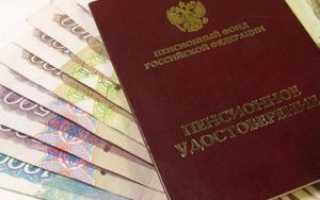 Пенсионное обеспечение для жителей Владимира и Владимирской области