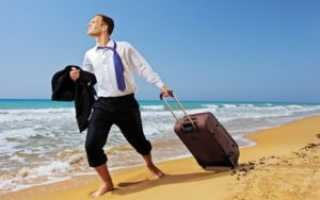 Расчет отпуска: как рассчитать количество дней, примеры