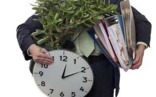 Можно ли пенсионеру уволиться без отработки