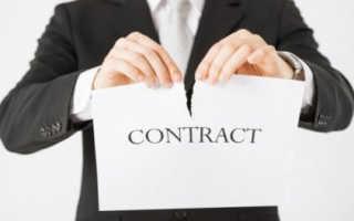 Увольнение поистечении срока действия трудового договора
