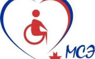 Медико-социальная комиссия для получения инвалидности — правила и особенности, список документов