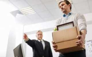 Увольнение за дисциплинарное взыскание: особенности и законы, правила и порядок