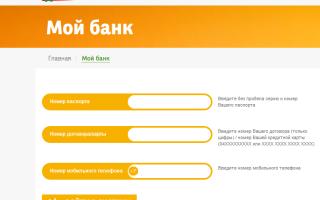 Сетелем банк: узнать задолженность по кредиту по фамилии