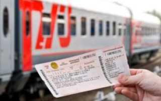 Льготы и скидки на билеты и проезд: какие льготы положены на проезд в железнодорожном транспорте