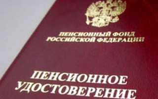 Как оформить социальную пенсию без трудового стажа в России