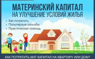 Как потратить материнский капитал на улучшение жилищных условий