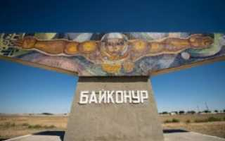 Программа переселения из Байконура: условия и правила программы