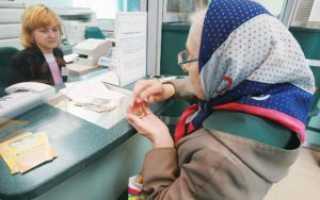 Пенсионное обеспечение для жителей Читы и Забайкальского края