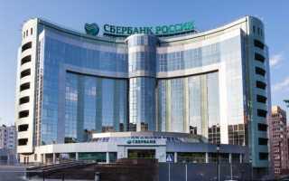 Центральный офис Сбербанка в Москве: адрес и телефон, время работы