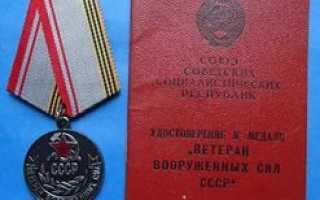 Какие права и льготы положены ветерану военной службы