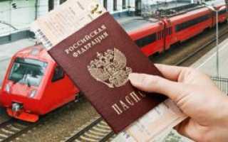 Детские билеты и тарифы на РЖД: до какого возраста бесплатно, льготы и скидки