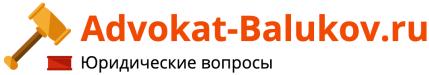 Advokat-Balukov.ru
